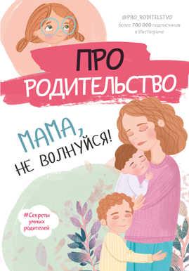 книга Про родительство. Мама, не волнуйся!