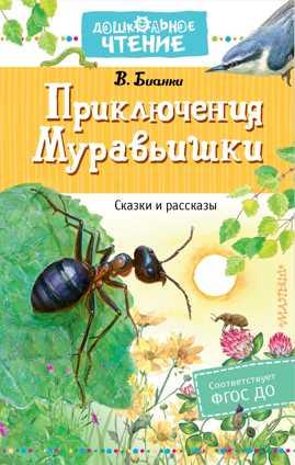 книга Приключения Муравьишки. Сказки и рассказы