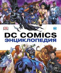 книга Энциклопедия DC Comics