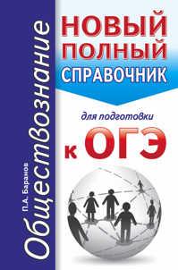 книга ОГЭ. Обществознание. Новый полный справочник для подготовки к ОГЭ