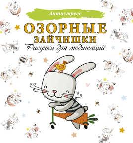 книга Озорные зайчишки. Рисунки для медитаций
