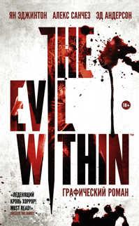 книга The Evil Within