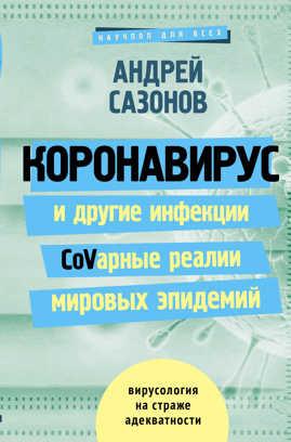 книга Коронавирус и другие инфекции: CoVарные реалии мировых эпидемий