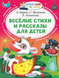 книга Веселые стихи и рассказы для детей