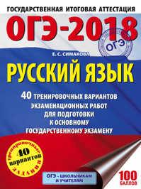 книга ОГЭ-2018. Русский язык (60х84/8) 40 тренировочных экзаменационных вариантов для подготовки к ОГЭ