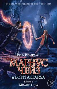 книга Магнус Чейз и боги Асгарда. Молот Тора