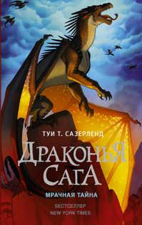 книга Драконья сага. Мрачная тайна