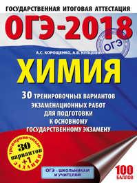 книга ОГЭ-2018. Химия (60х84/8) 30 вариантов тренировочных экзаменационных работ по химии для подготовки к ОГЭ