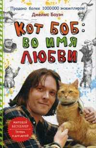 книга Кот Боб: во имя любви