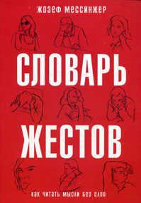 книга Словарь жестов
