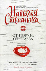 книга От порчи, от сглаза. Степанова Н.И.