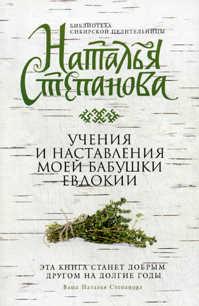книга Учения и наставления моей бабушки Евдокии. Степанова Н.И.