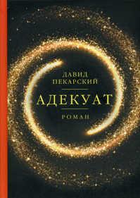 книга Адекуат: роман