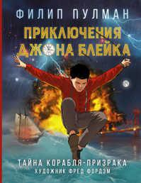 книга Приключения Джона Блейка. Тайна корабля-призрака