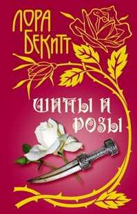 книга Шипы и розы