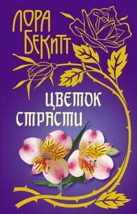 книга Цветок страсти