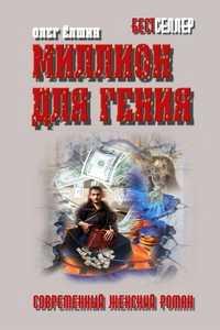 книга Миллион для гения