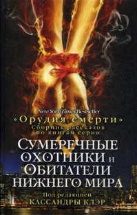 книга Сумеречные охотники и обитатели нижнего мира