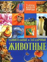 книга Удивительные и загадочные животные. Тайны живой природы