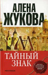 книга Тайный знак. Жукова А.