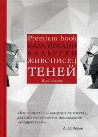 книга Живописец теней (Premium book). Вальгрен К.-Й.