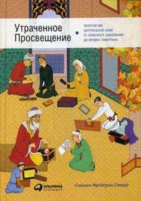книга Утраченное Просвещение: золотой век Центральной Азии от арабского завоевания до времен Тамерлана