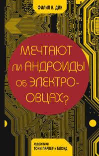 книга Мечтают ли андроиды об электроовцах?