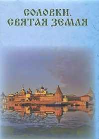 книга Соловки. Святая земля