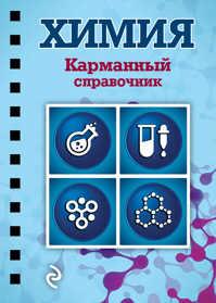 книга Химия