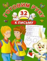 книга Готовим руку к письму с наклейками