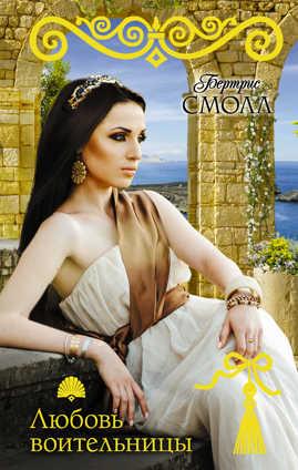 книга Любовь воительницы