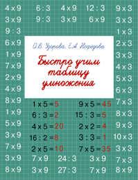 книга Быстро учим таблицу умножения