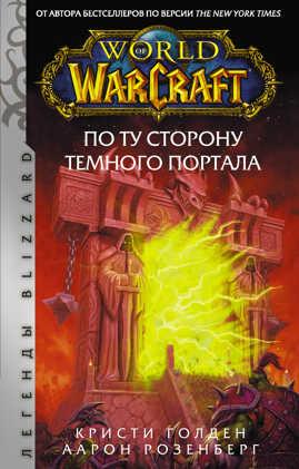 книга World of Warcraft. По ту сторону Темного портала