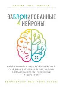 книга Заблокированные нейроны. Инновационная стратегия снижения веса, основанная на новейших достижениях в области биологии, психологии и неврологии