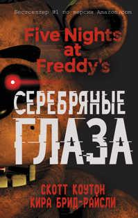 книга Пять ночей у Фредди. Серебряные глаза (#2)