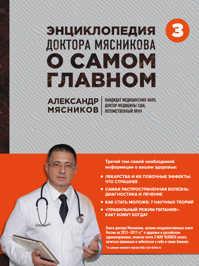 книга Энциклопедия доктора Мясникова о самом главном. Т. 3