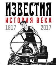 книга Известия. История века