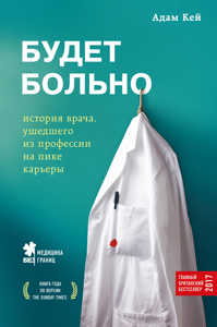 книга Будет больно: история врача, ушедшего из профессии на пике карьеры
