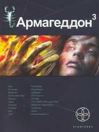 книга Армагеддон. Кн. 3. Подземелья смерти