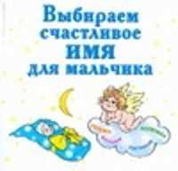 книга Выбираем счастливое имя для мальчика