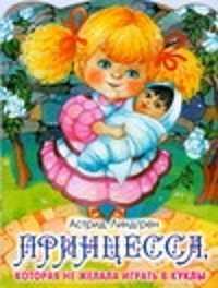 книга Принцесса, которая не желала играть в куклы