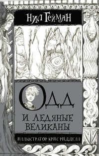 книга Одд и Ледяные великаны