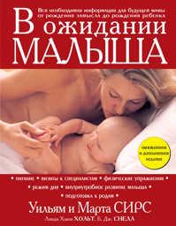 книга В ожидании малыша (обновленное издание, бордовая)