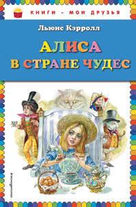книга Алиса в Стране чудес (ил. А. Власовой)