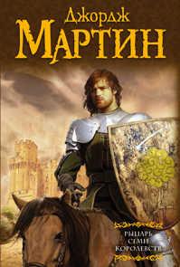 книга Рыцарь Семи Королевств