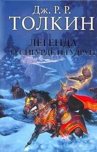 книга Легенда о Сигурде и Гудрун