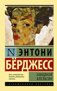 книга Заводной апельсин