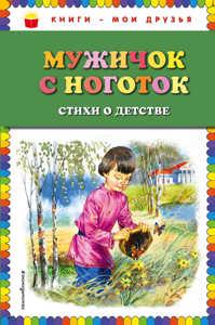 книга Мужичок с ноготок: стихи о детстве (ил. В. Канивца)