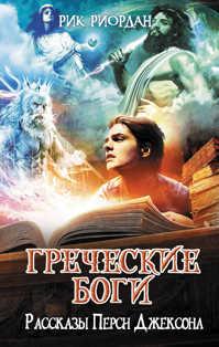 книга Греческие боги. Рассказы Перси Джексона