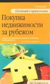 Недвижимость за рубежом книга недвижимость в оаэ цены в рублях каталог